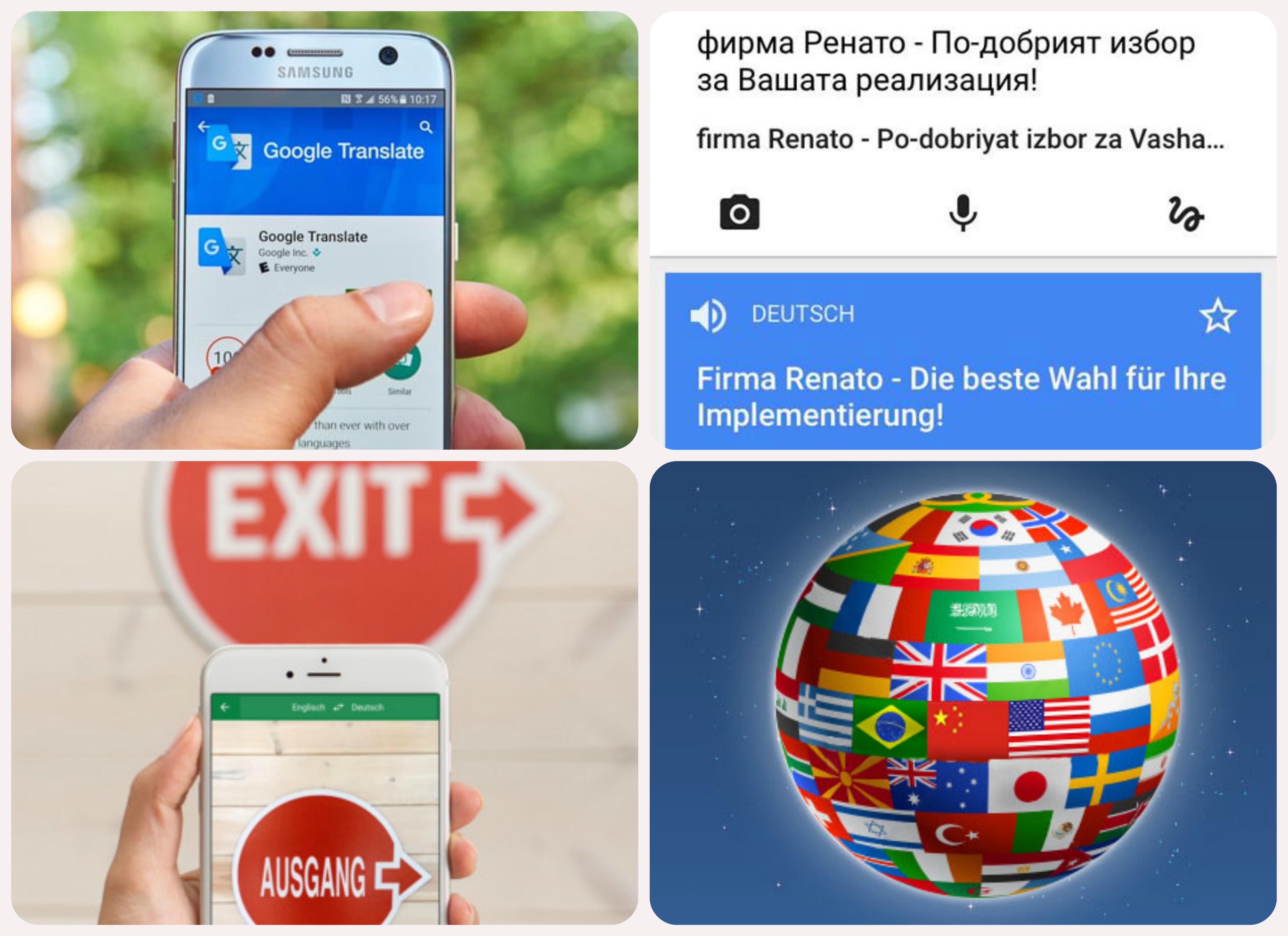Безплатно приложение за телефон - Преводач на над 60 езика ...